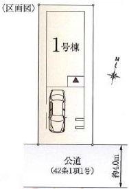 新築戸建 葛飾区青戸3丁目12-3 京成本線青砥駅 4480万円