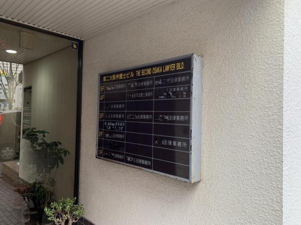 中古マンション 大阪市北区西天満1丁目9-20 京阪中之島線なにわ橋駅 1300万円