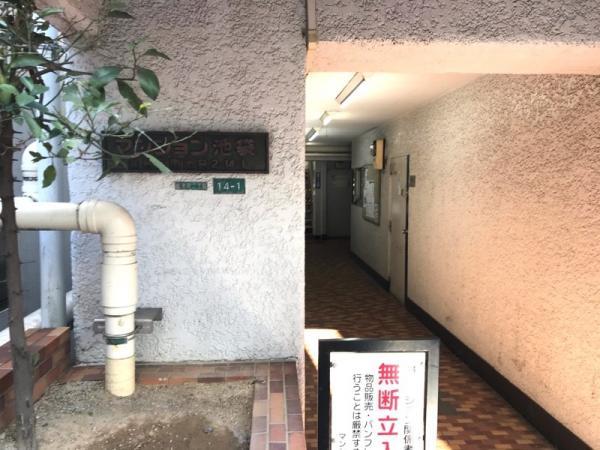 中古マンション 豊島区南池袋2丁目 JR山手線池袋駅 2150万円