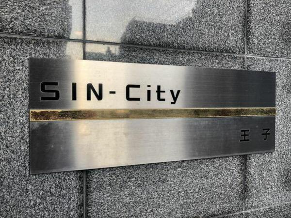 中古マンション 北区豊島1丁目 JR京浜東北線王子駅 3990万円