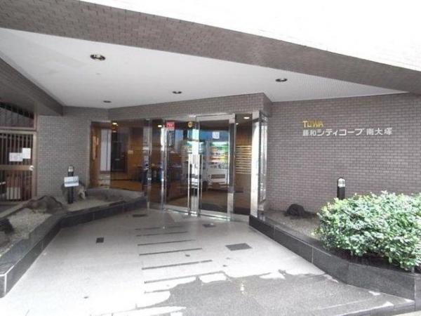 中古マンション 豊島区南大塚3丁目 JR山手線大塚駅 3199万円