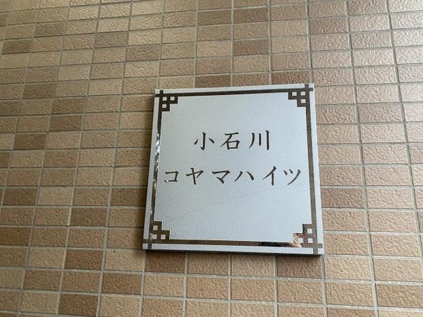 中古マンション 文京区白山5丁目 都営三田線白山駅 2799万円