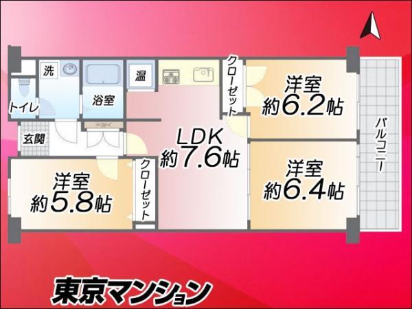 中古マンション 北区王子6丁目2−33 南北線王子神谷駅駅 2780万円