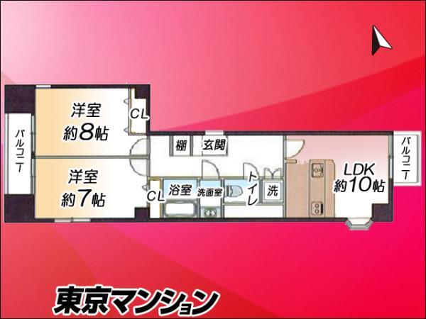 中古マンション 北区西ケ原1丁目52-14 JR山手線駒込駅駅 4480万円