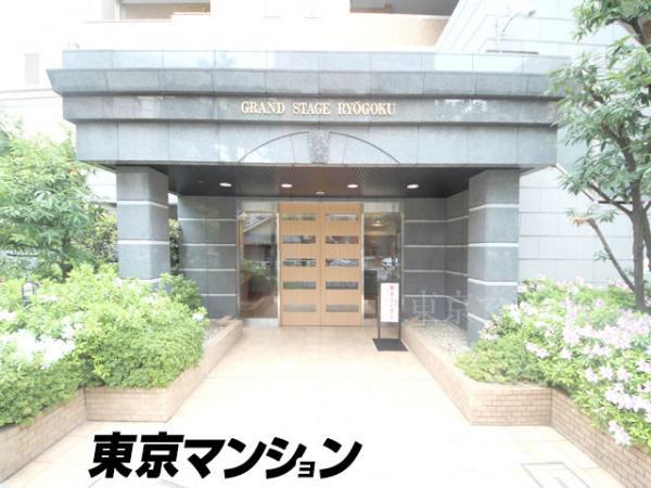 中古マンション 墨田区千歳1丁目4-5 JR中央・総武線両国駅駅 6980万円