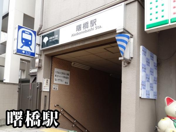 中古マンション 新宿区愛住町20 都営新宿線曙橋駅 2799万円