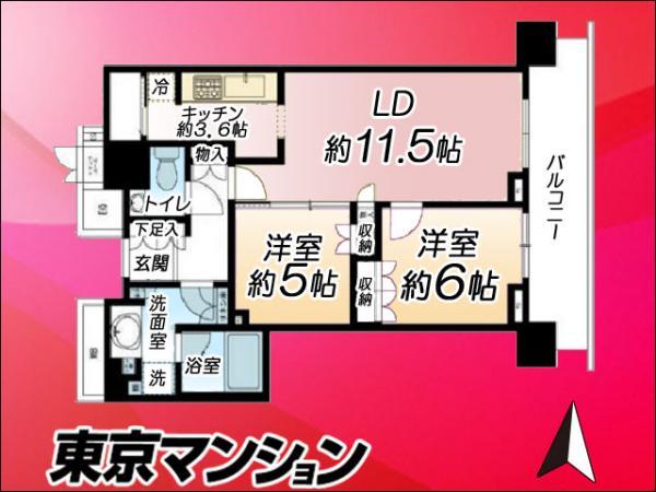 中古マンション 中央区晴海2丁目3-2 都営大江戸線勝どき駅 7900万円