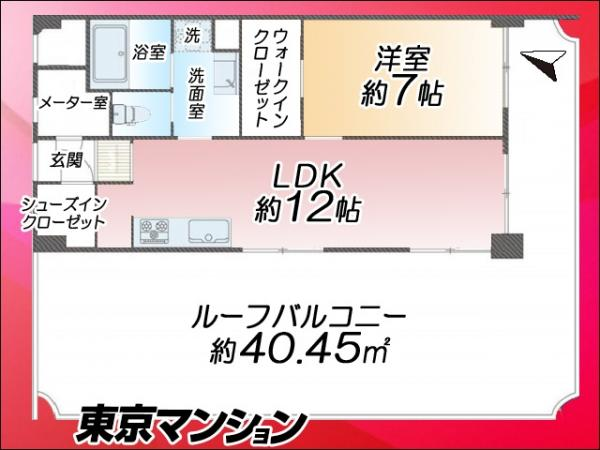 中古マンション 渋谷区代々木2丁目34−11 小田急線南新宿駅駅 4280万円
