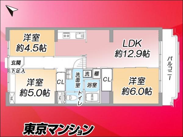 中古マンション 板橋区相生町12−12 都営三田線志村三丁目駅駅 2999万円