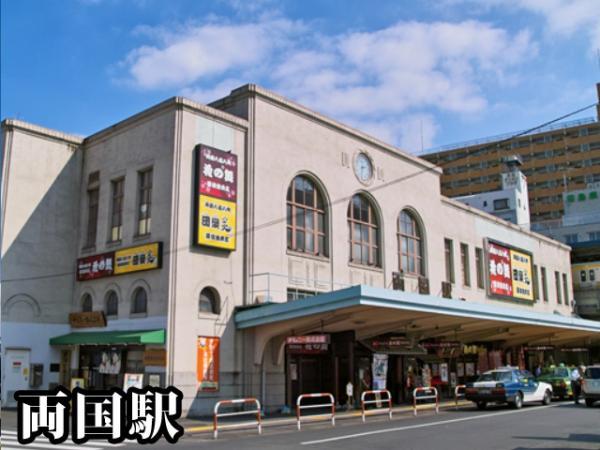 中古マンション 墨田区両国3丁目25-9 JR中央・総武線両国駅駅 2398万円