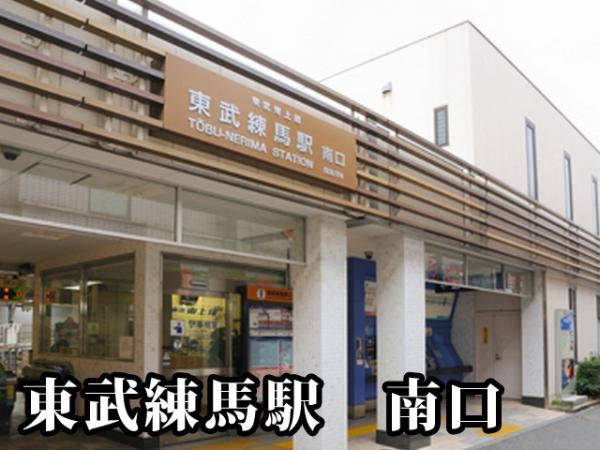 中古マンション 板橋区西台4丁目3-13 東武東上線東武練馬駅 2180万円