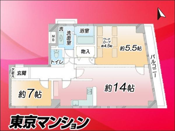 中古マンション 豊島区南大塚3丁目41―10 JR山手線大塚駅駅 4980万円