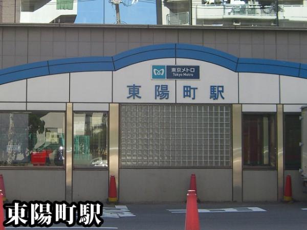 中古マンション 江東区南砂1丁目3−2 東西線東陽町駅 2999万円