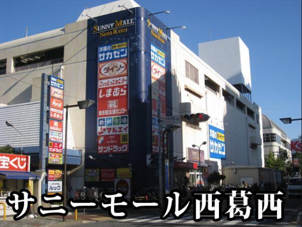中古マンション 江戸川区西葛西2丁目15-20 東西線西葛西駅 3599万円