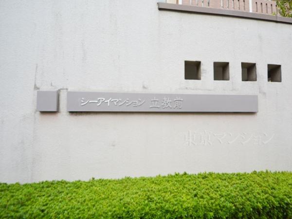 中古マンション 豊島区西池袋5丁目14-3 有楽町線要町駅 3299万円