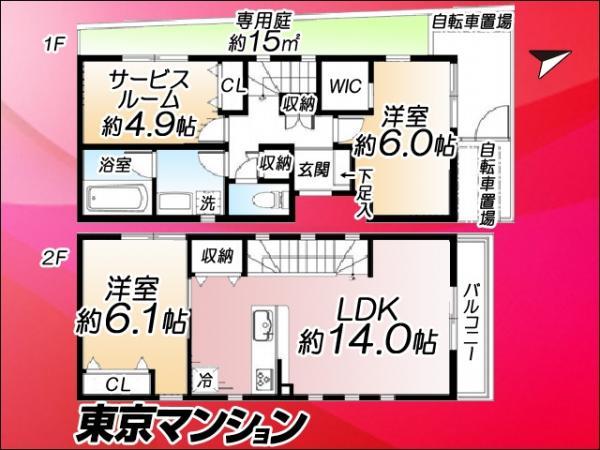 中古タウンハウス 杉並区宮前5丁目8-9 JR中央線西荻窪駅 5480万円