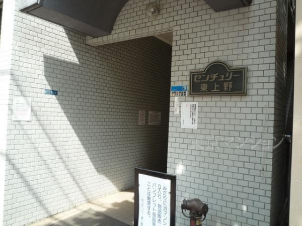 中古マンション 台東区松が谷3丁目8-6 JR山手線上野駅 2398万円