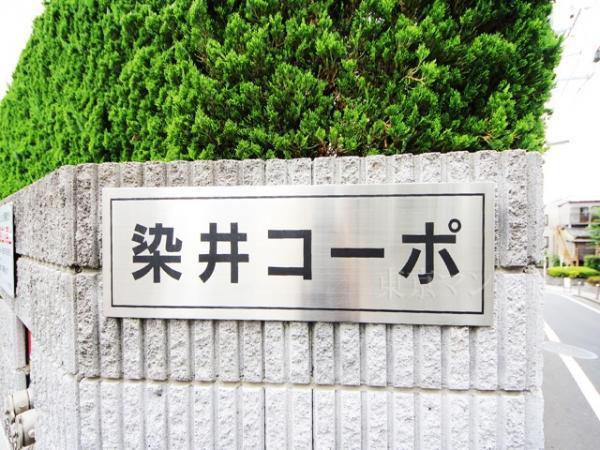 中古マンション 豊島区駒込7丁目 JR山手線巣鴨駅 2699万円