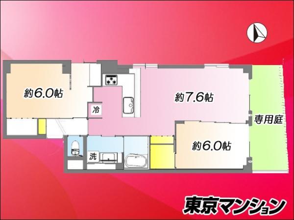 中古マンション 中野区沼袋2丁目20-8 西武新宿線沼袋駅 2980万円