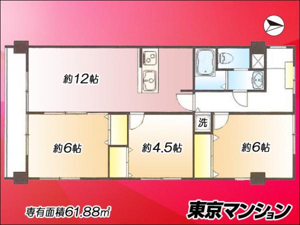 中古マンション 中野区野方1丁目29-5 JR中央線中野駅 2980万円
