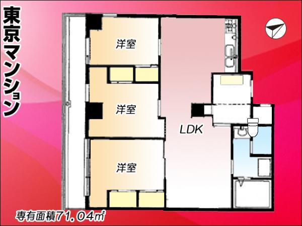 中古マンション 新宿区西早稲田3丁目31-11 JR山手線高田馬場駅 5130万円