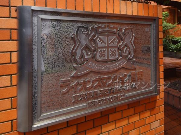 中古マンション 墨田区向島5丁目12-14 東武亀戸線曳舟駅 2380万円