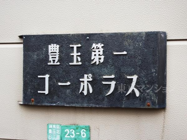 中古マンション 練馬区豊玉北6丁目 都営大江戸線練馬駅 1980万円
