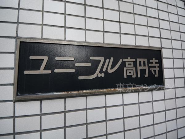 中古マンション 杉並区高円寺南4丁目41-6 JR中央線高円寺駅 2280万円