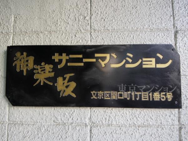 中古マンション 文京区関口1丁目 有楽町線江戸川橋駅 3299万円