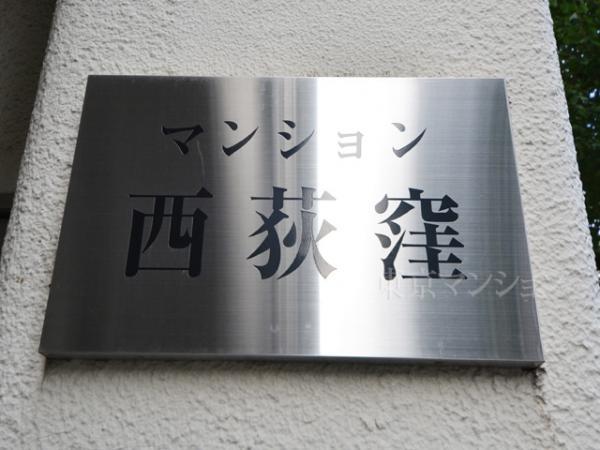 中古マンション 杉並区善福寺1丁目1-18 JR中央線西荻窪駅 2080万円