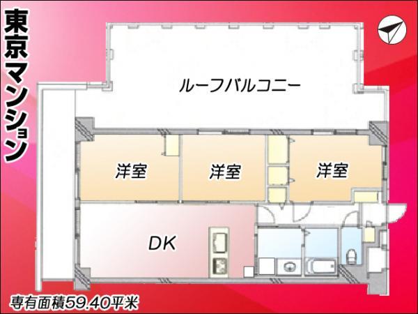 中古マンション 北区堀船3丁目 南北線王子駅 3680万円