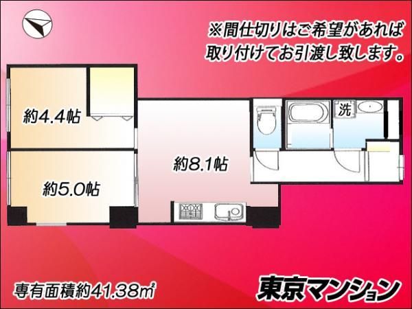 中古マンション 渋谷区代々木4丁目 小田急線参宮橋駅 4180万円