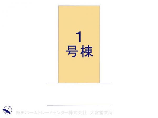 新築戸建 埼玉県北本市二ツ家1丁目253 JR高崎線北本駅駅 1730万円