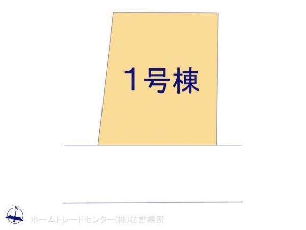 新築戸建 千葉県松戸市栗ケ沢755-67 新京成電鉄線常盤平駅 1880万円