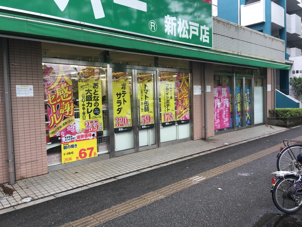 中古マンション 松戸市新松戸5丁目 千代田常磐線新松戸駅 1680万円
