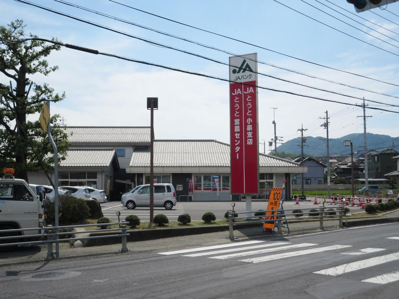 JAとうと小泉支店