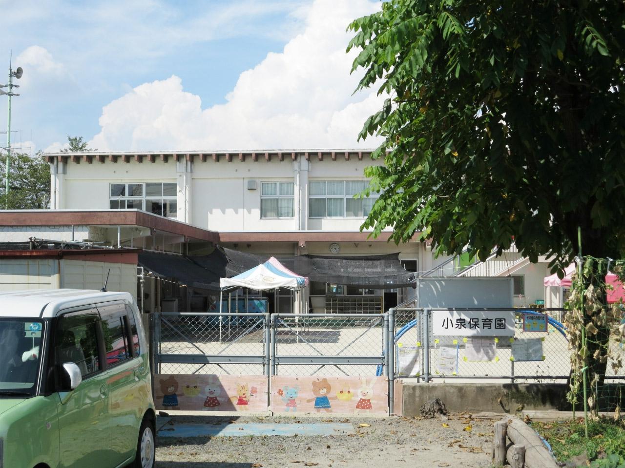 小泉保育園