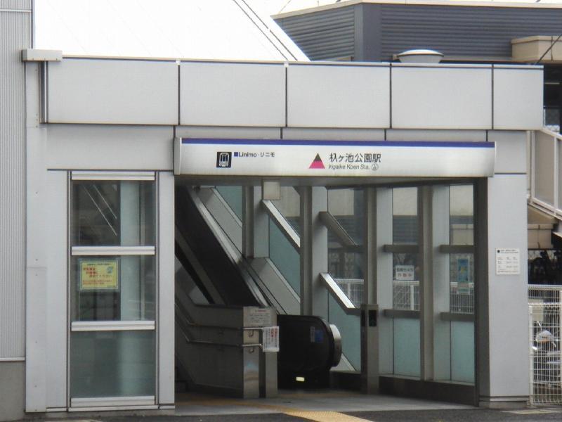 リニモ「杁ヶ池公園」駅