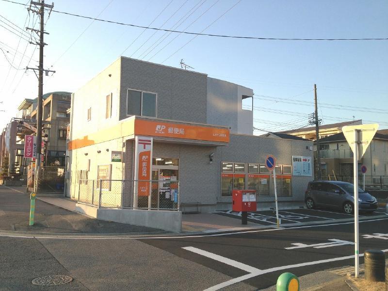 三好ヶ丘郵便局