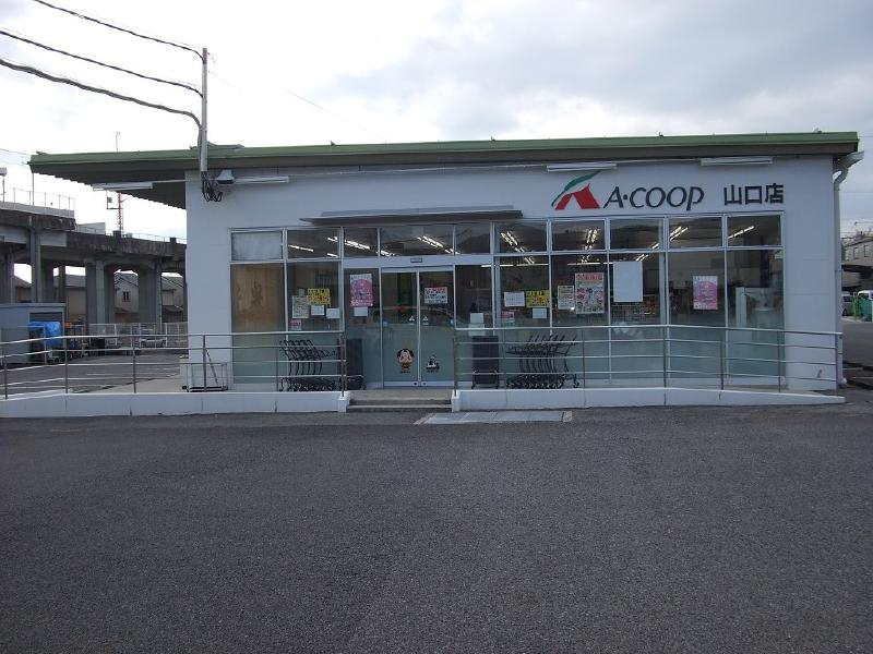 Aコープ山口店