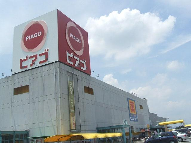ピアゴ 江南店