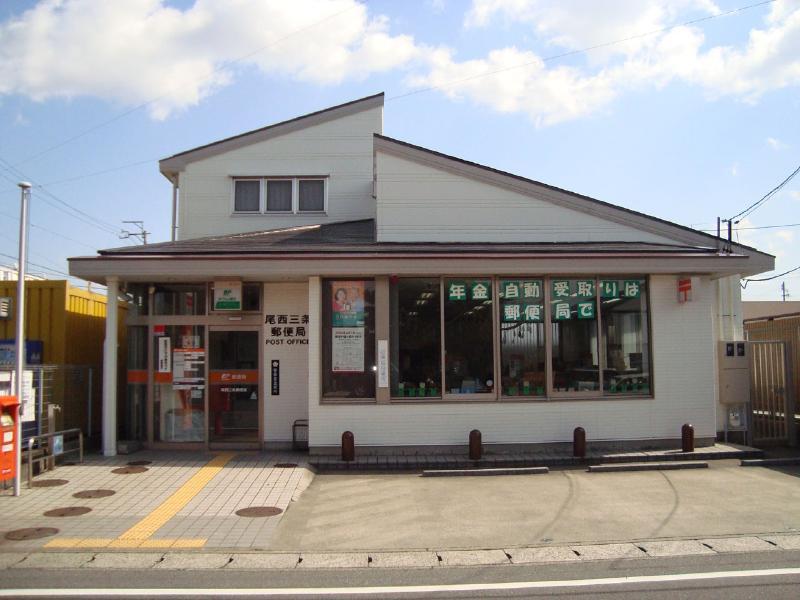 尾西三条郵便局