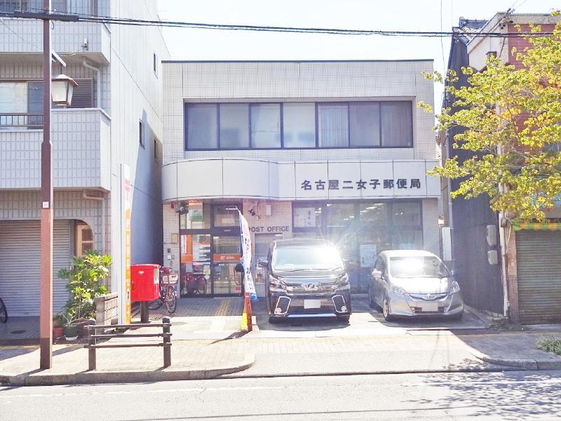 名古屋二女子郵便局まで