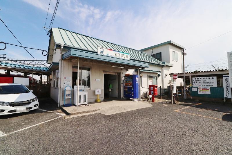 名鉄西尾線「吉良吉田」駅