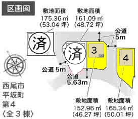 新築戸建 西尾市平坂町梨子山1番2 名鉄西尾線西尾駅 2780万円