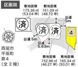 新築一戸建て 西尾市平坂町梨子山1番2 名鉄西尾線西尾駅 2480万円