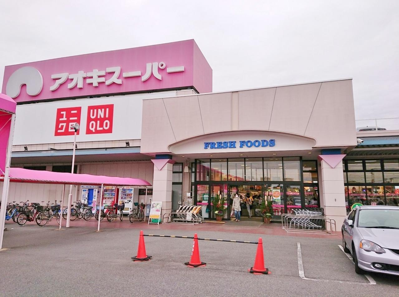 アオキスーパー 今伊勢店