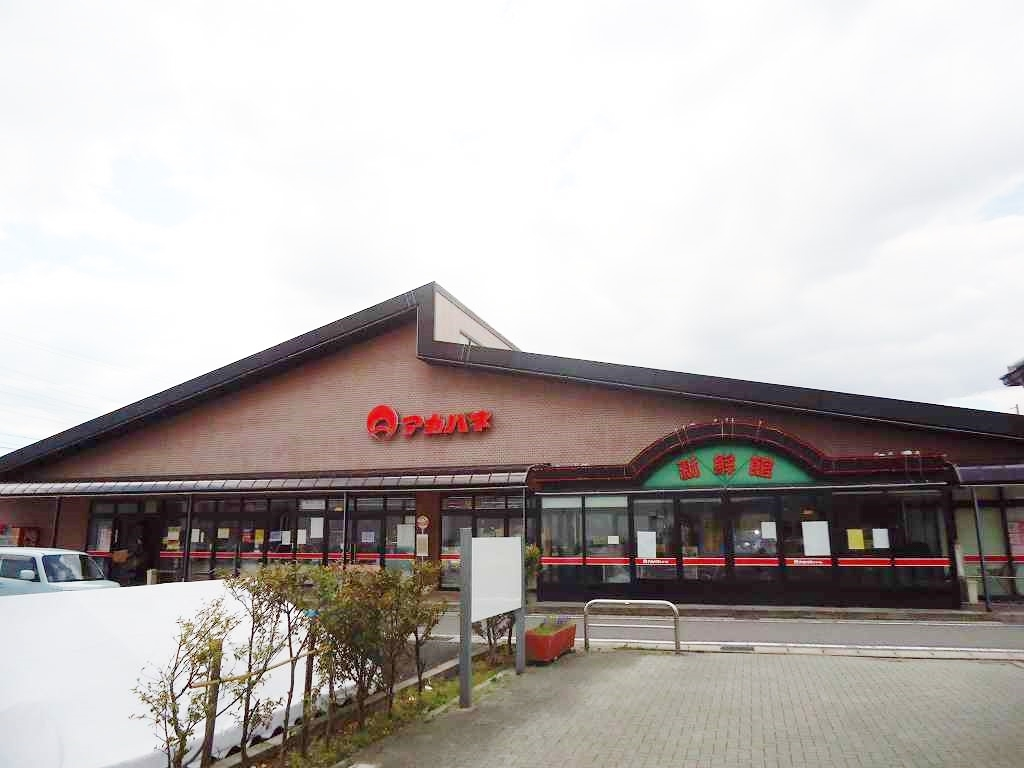 アカバネ新鮮館