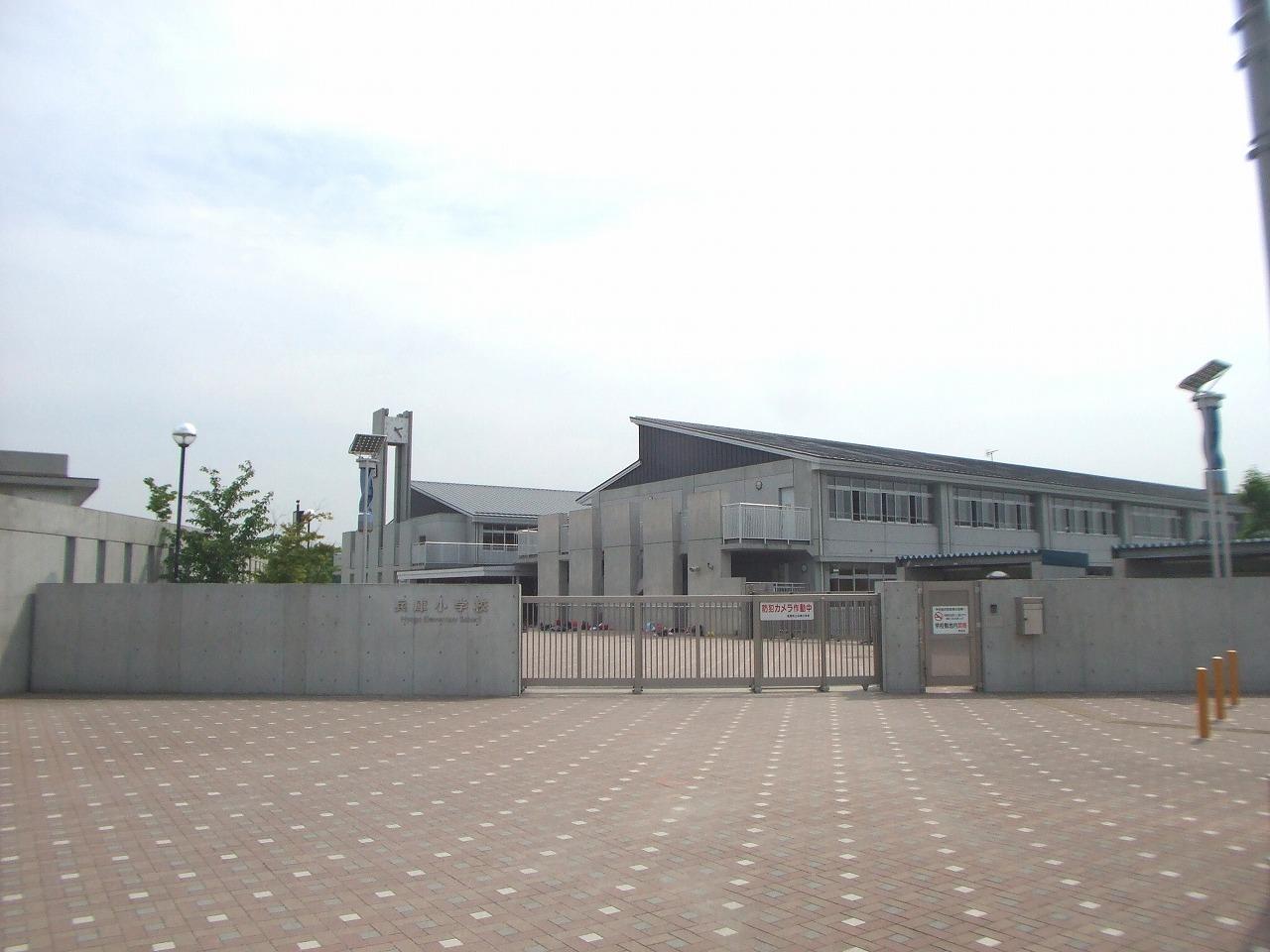東郷町立兵庫小学校