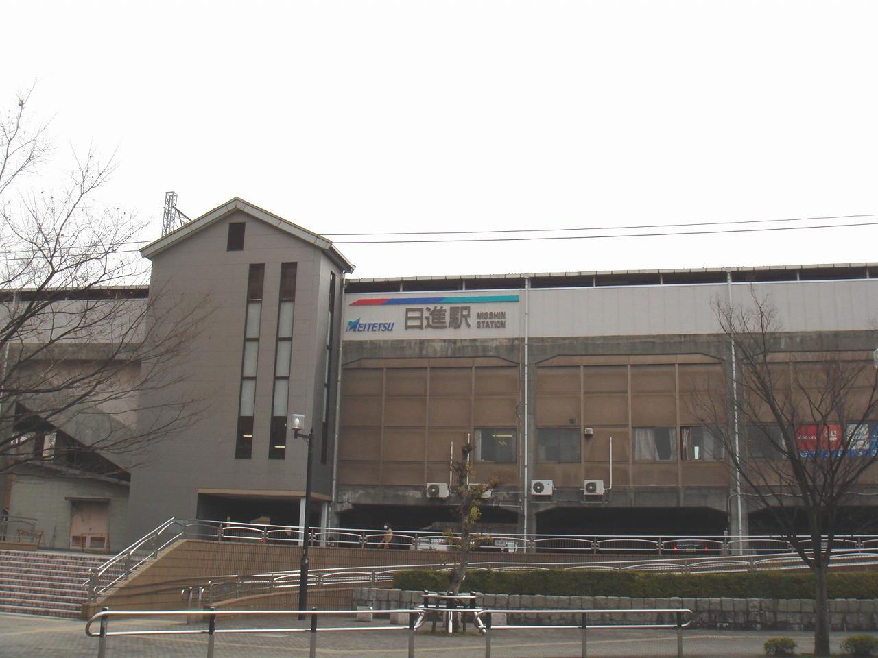 名鉄豊田線「日進」駅